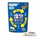 【熱中症対策】塩分チャージタブレッツ(90g 30粒)【熱中...