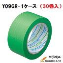 ダイヤテックス パイオラン 塗装養生用テープ 50mm×25m グリーン <Y09GR-1ケース(30巻入)>高品質タイプ Y-09-GR Y−09−GR 【最安値挑戦 養生テープ 25mm×50m 50mx25mm 25mmx50m 25×50 50×25 安全 強度 大量 激安 価格 安い 人気 おすすめ】
