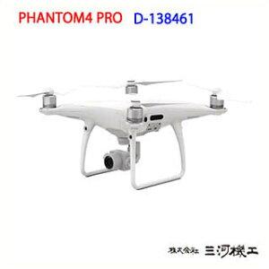 【送料無料】ドローン DJI PHANTOM 4 Pro <D-138461> ファントム4プロ ディージェイアイ 送信機にディスプレイは含まれません 空撮【 PHANTOM 4 後継型番 最安値挑戦 激安 通販 おすすめ 人気 価格 安い おしゃれ】
