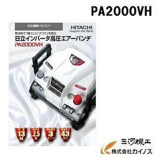 送料無料日立産機インバーター高圧エアーパンチ<PA2000VH>エアーコンプレッサー釘打ち機エアー工