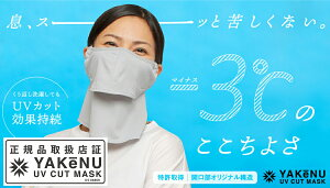 【メール便限定】UVカットマスク ヤケーヌ スタンダー