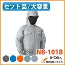 【熱中症対策】【最新2018】NSP NB-101B <現場...