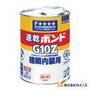 コニシ 速乾ボンドG10Z 1kg(缶) #43053 G10Z-1