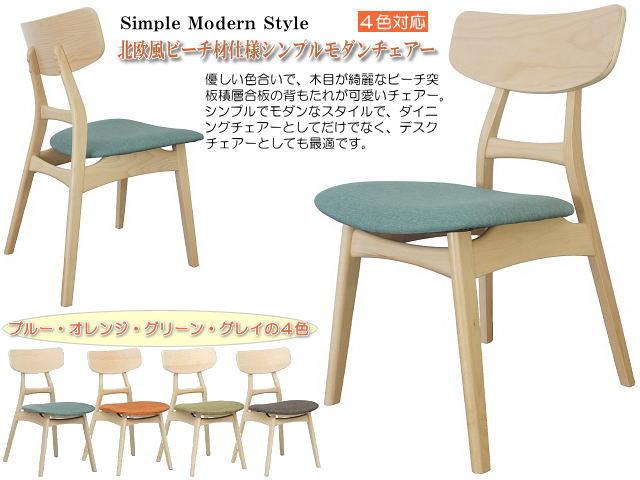 北欧風ビーチ材仕様4色対応シンプルモダンダイニングチェアー2脚セット(ブルー色・オレンジ色・グリーン色・グレー色) ナチュラル 送料無料 木製 ファブリック 食卓椅子 北欧 モダン シンプル 完成品