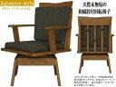 和風肘付回転ダイニングチェア(ナチュラル色) 食卓椅子 ダイニングチェア 布張 グリーン 木製 天然木 ナチュラル 民芸調 送料無料
