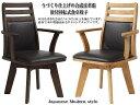 うづくり仕上げブラック色合成皮革張肘付回転式食卓椅子(ナチュラル・ダークブラウン) 和風 モダン ダイニングチェアー 木製 天然木 合成皮革 肘付 回転式 チェアー 送料無料