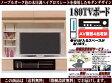 ノーブルオーク色の180巾モダンTVボード 国産 日本製 完成品 送料開梱設置無料 大型 ナチュラル ホワイト ライト色 壁面収納