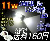 【みねや】CREE製 LED★11w★ホワイト?レッド?アンバー★T20 S25 H7 H8 H11 HB4★送料160