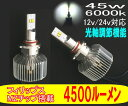 【みねや】史上最強のLED登場!フィリップス LUMILEDS LED搭載 4500LM 4300k or 6000k ヘッドライト・フォグ用LED H4HL/H7/H8/H11/H16/HB3/HB4/D2S(D2C)/D4S(D4C) ★1年保証★【バルブ2個で9000ルーメン】光軸調整可能!平成27年9月一部改良