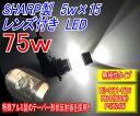 【みねや】SHARP製LED搭載 75W フォグランプ用LED 12v/24v対応 /H8/H11/H16/HB4/PSX24W 送料160円〜