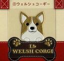 【ネコポス便OK】ステッカー I LOVE DOG シリーズ2 【ウエルシュコーギー】