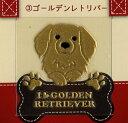 【ネコポス便OK】ステッカーI LOVE DOG シリーズ2 【ゴールデンレトリバー】