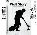【ネコポス便OK】壁におじさんの人生?ステッカー第2弾! ウォールストーリー Wall Story 【WS2 掃除】