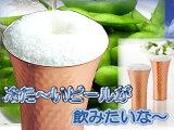 【ビールが冷たーい】銅ビアカップ ※1個です