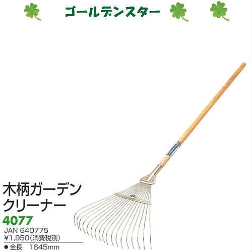 キンボシ 大型園芸用品木柄ガーデンクリーナー4077※取り寄せ商品です。3〜4日かかります。キンボシ・ゴールデンスター・草刈・芝刈機・ガーデニング・庭・除草・手入れ・刈込・刈込作業・
