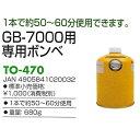 キンボシ ガスバーナー用ボンベグラスバーナーGB-7000用ボンべ・TO-470※取り寄せ商品です。3〜4日かかります。キンボシ・ゴールデンス..