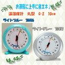 温湿度計 丸型 Q-2  10cm
