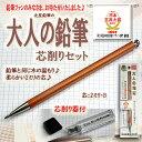 【資格取得の勉強用にも最適♪】 大人の鉛筆 芯削りセット【あす楽/文具/テレビで紹介されて大人気/画