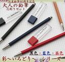 【資格取得の勉強用にも最適♪】 大人の鉛筆 彩 irodori シリーズ  芯削りセット【あす楽/テ