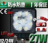 広角?狭角選択自由★27w9連LEDワークライト作業灯12v/24v対応★1年保証■角■代引可