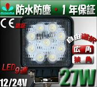 広角・狭角選択自由★27w9連LEDワークライト作業灯12v/24v対応★1年保証■角■代引可