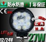 広角?狭角選択自由★27w9連LEDワークライト作業灯12v/24v対応★1年保証●丸●代引可