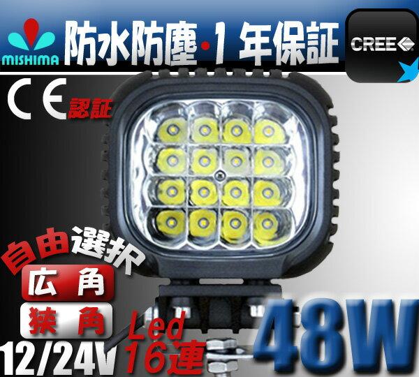 【4台セット】◆作業灯48W LEDワークライ...の紹介画像2