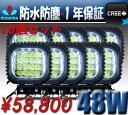 【10台セット】ノイズ対策 12v/24v兼用48wCREE製LED端子16発304ステンレスブラケット一年保証 CREE製48wワークライト LED48W作業...