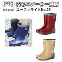 ミツウマ エーファライトNo.25 長靴 レインブーツ レディース 梅雨 ゲリラ豪雨 雨靴 防水 軽量 シンプル【メーカー直販】