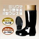 【ミツウマ 長靴 作業長靴 メンズ】ミツウマ キープ艶半長2型プレス底