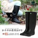 ミツウマ かろやか農業長6号確かな技術の日本工場製超軽くて超柔らかい【楽ギフ_包装】