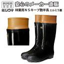 ショッピング長靴 長靴 ミツウマ 林業用NSキープ艶半長エルミラ裏 防滑 防水 スパイクピン