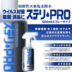 ミツウマ弱酸性次亜塩素酸水ステリ・PRO500mlスプレーボトル