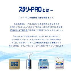 ウイルス対策・除菌、消臭に!ミツウマ弱酸性次亜塩素酸水ステリ・PRO500mlスプレーボトル