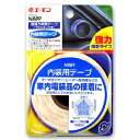 ショッピングプラスチック 超強力両面テープ(プラスチック用)-n889