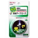 ショッピングテープ 反射テープ(ビーズ)-v684