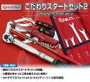 ショッピング工具 工具セットこだわりスタートセット2【DIYに必要な工具を選びぬいた第二弾】【GENIUS】工具セット