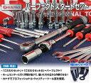ショッピング工具 工具セット パーフェクトスタートセット【GENIUS】