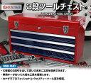 ショッピングチェスト 工具箱 3段ツールチェスト【GENIUS】
