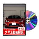 MKJP トヨタ 86 ZN6 メンテナンスDVD メーカー公式 「スマホ動画解説」特典 86のカス ...
