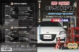 CRZ(ZF1)【aero和消声器向交换!】保养DVD Vol.1 Vol.2 套【普通版】【】点10倍!CRZ的零件aero向安装![CRZ(ZF1)【エアロやマフラー交換に!】メンテナンスDVD Vol.1 Vol.2 セット 【通常版】【】CRZのパーツエア