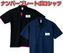 ショッピングポロシャツ ナンバープレート半そでポロシャツ愛車のナンバーが入れられる!