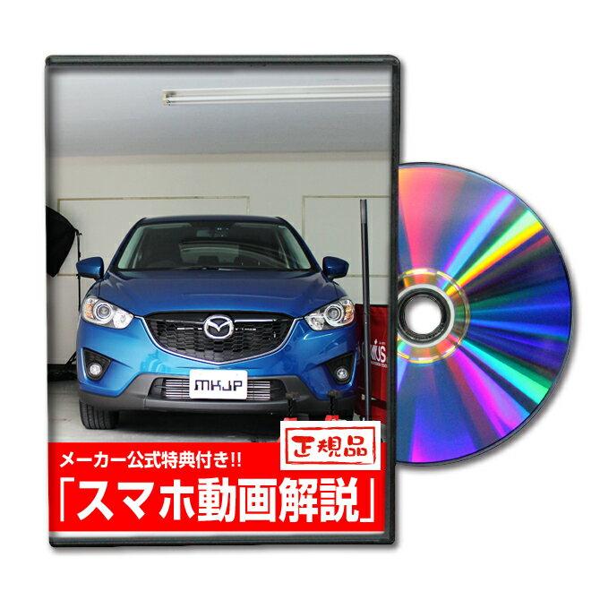 【スマホ特典付】マツダ(MAZDA)CX-5スカッフプレート シートカバー グリル バイザ…...:auc-mkjp:10002504
