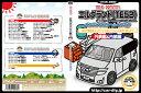 エルグランド(E52)メンテナンスDVD 内装&外装セット【カスタム版】【送料無料】ポイント10倍!エルグランドのパーツエアロ取り付けに!