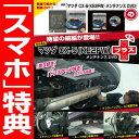 ショッピングカスタム 【スマホ特典付】CX-5 KE2FW プラス メンテナンスDVD 内装&外装 Vol.1 【通常版】【送料無料】