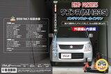 Wagon R(MH23S)【aero和消声器向交换!】保养DVD Vol.1【普通版】【】点10倍!小型手推车的零件aero向安装![ワゴンR MH23Sのパーツやエアロ取り付けに!ワゴンR MH23Sエアロパーツ交換DIYワゴンR(MH23S)【エアロ