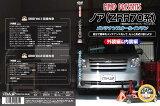 组合诺亚(ZRR70)保养DVD 包装编辑amp;内部装饰编辑2张(件)【普通版】【】点10倍!诺亚的零件aero向安装![ノア(ZRR70)メンテナンスDVD 外装編&内装編 2枚組み【通常版】【】ノアのパーツエアロ取り付けに!]