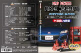 RX-8 SE3P的零件和aero向安装!RX-8 SE3Paero零件交换DIYRX8(SE3P)【aero和消声器向交换!】保养DVD Vol.1 Vol.2 套【普通版】【】R[RX-8 SE3Pのパーツやエアロ取り付けに!RX-8 SE3Pエアロパーツ交換DIYRX8(SE3P