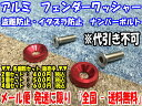 送料無料 フェンダーワッシャー ナンバーボルト 4個 1SET 盗難防止 輸入品 レッド 赤/JDM/パスワード/USDM/SKUNK/送料込み