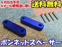 【送料無料】ボンネットスペーサー 汎用品 1SET ドリ車 ブルー 青/エンジンの熱を逃がす為に使用/送料込み